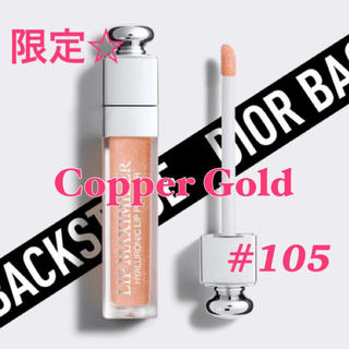 Dior - 超レア♡ 限定☆ ディオール マキシマイザー 105 コッパーゴールド