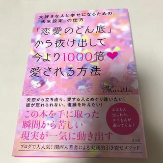 コウブンシャ(光文社)の「恋愛のどん底」から抜け出して今より1000倍愛される方法 (ノンフィクション/教養)
