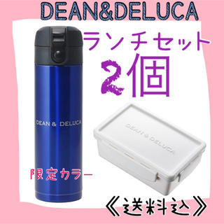 DEAN & DELUCA - 【正規品】新品未使用 大人気 限定 ランチボックスと完売マグボトル ブルー