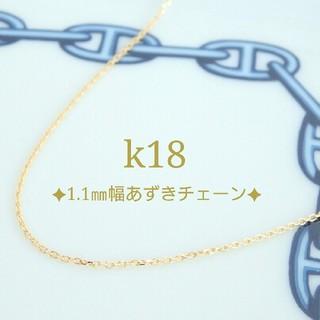 k18ネックレス  あずきチェーンネックレス 1.1㎜幅  18金  18k(ネックレス)