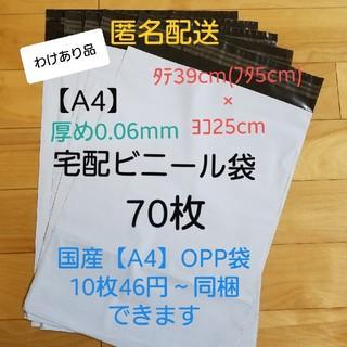 訳あり品 A4宅配ビニール袋70枚