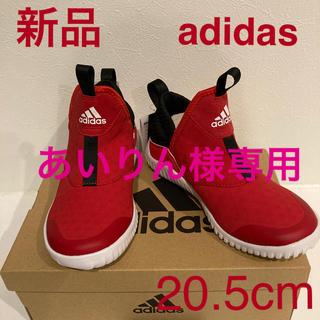 adidas - 新品 adidas キッズスニーカー 20.5㎝