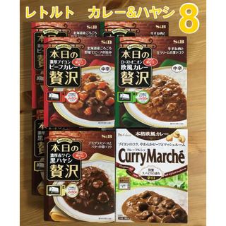 ハウス食品 - レトルト 8箱(4種×2箱)レトルトカレー レトルトハヤシ