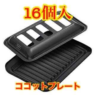 リンナイ(Rinnai)の【ロット販売】16個入 ココットプレート リンナイ RBO-PC91S (調理道具/製菓道具)