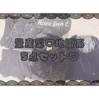 アンクルージュ(Ank Rouge)のふわふわ可愛い黒系まとめ売り♡5点セット♥バラ売りも◎!(セット/コーデ)