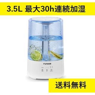 ★即日発送★ 3.5L 加湿器 次亜塩素酸水 上から給水 アロマ対応 7色LED(加湿器/除湿機)