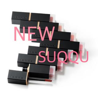 SUQQU - SUQQU  スック コンフォート リップ フルイド フォグ グロウ
