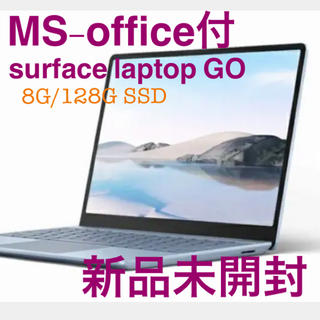 Microsoft - 最新 Surface Laptop Go 8GB/128G Office H&B