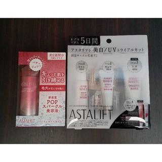 ASTALIFT - アスタリフト スパークルタイトセラム 13g & ホワイトトライアルセット