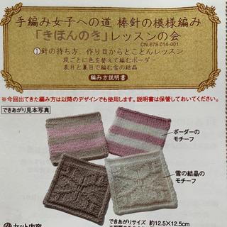 フェリシモ(FELISSIMO)の棒針の模様編み 「きほんのき」レッスンの会 ①針の持ち方(生地/糸)