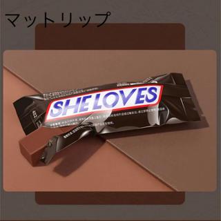 チョコレート風 マットリップ(口紅)