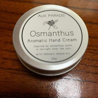 オゥパラディ(AUX PARADIS)のAUX PARADIS オスマンサス ハンドクリーム 金木犀(ハンドクリーム)