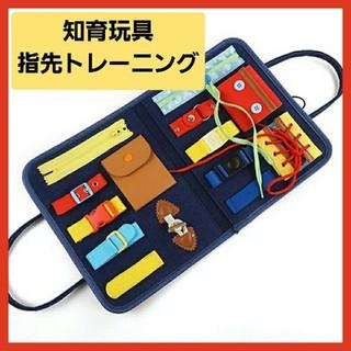 ビジーボード ひもとおし ボタン練習 知育玩具 靴紐 モンテッソーリ 布絵本