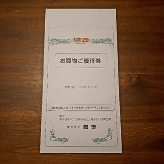 【激安】島忠 株主優待券 1冊 ①
