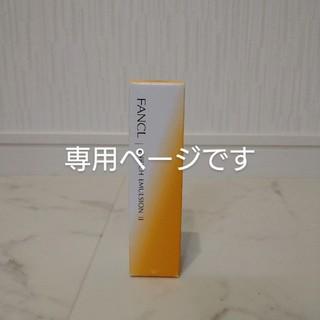 ファンケル(FANCL)のファンケルエンリッチ 乳液 しっとり 30日分(乳液/ミルク)