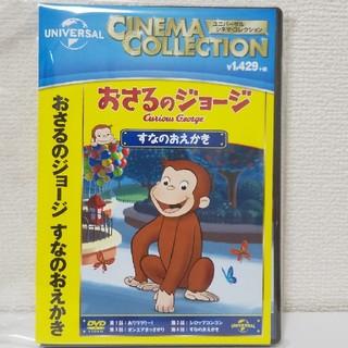 UNIVERSAL ENTERTAINMENT - 【新品同様】おさるのジョージ DVD