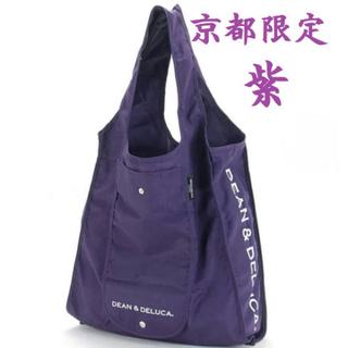 DEAN & DELUCA - ★京都限定 完売品 一点のみ DEAN&DELUCA 折り畳み式エコバッグ紫色