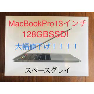マック(MAC)の【新品】 MacBook Pro 128gb !!早い者勝ち!!!!(ノートPC)