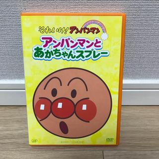 アンパンマン(アンパンマン)のアンパンマンDVD あかちゃんスプレー(アニメ)