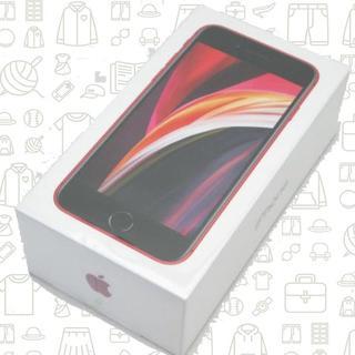 アイフォーン(iPhone)の【S】iPhoneSE(第2世代)/128/SIMフリー(スマートフォン本体)