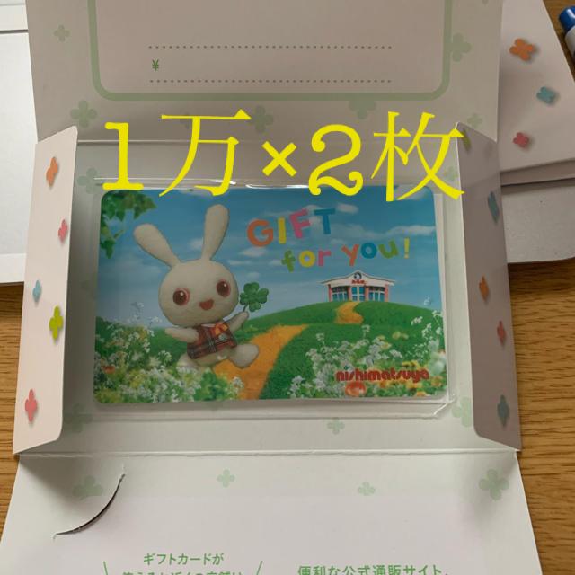 西松屋(ニシマツヤ)の西松屋 ギフトカード1万×2枚 チケットの優待券/割引券(ショッピング)の商品写真