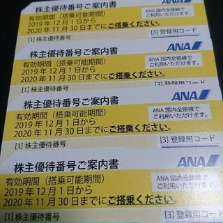 ★ANA 全日空 株主優待券 4枚セット  ☆匿名発送