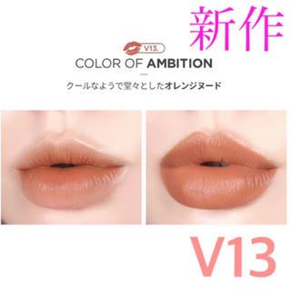 merzy THE FIRST VELVET TINT 3  V13(口紅)