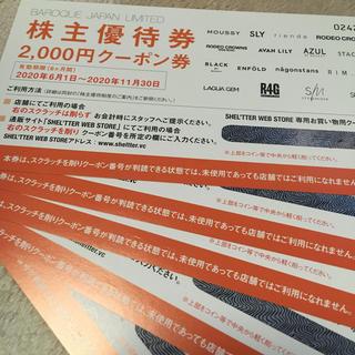 バロックジャパンリミテッド 株主優待 10000円分