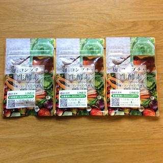 麹とコンブチャの生酵素 30粒入り×3袋セット(ダイエット食品)