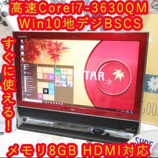 NEC - Win10高性能i7-3630QM/地デジBSCS/ブルーレイ/メ8/HD2T