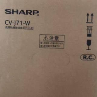 SHARP - シャープ SHARP プラズマクラスター 衣類乾燥除湿機 CV-J71-W