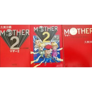 ニンテンドウ(任天堂)の任天堂MOTHER 小説3冊セット(文学/小説)