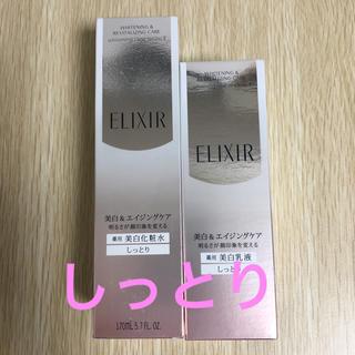ELIXIR - 資生堂 エリクシールホワイト クリアローション エマルジョン C II
