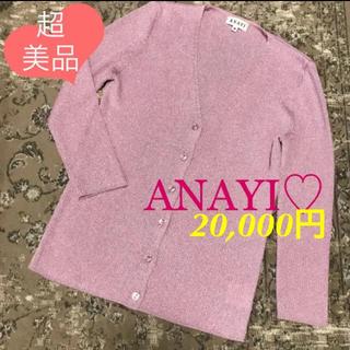 ANAYI - アナイ 上質 ピンクが可愛いカーディガン