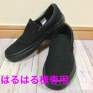 VANS - VANS✳︎スリッポン  ブラック23cm