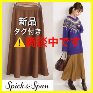 Spick and Span - 【スピックアンドスパン】新品・タグ付き レーヨンフレアスカート 36