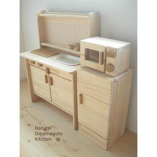 ◆送料無料 3点セット おままごとキッチン ままごと キッチン 木製