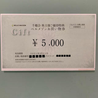 ベルメゾン - 千趣会 ベルメゾン 株主優待券 5,000円分