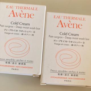 アベンヌ(Avene)の固形石鹸 2つ(ボディソープ/石鹸)