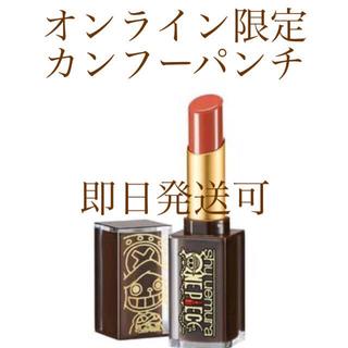 shu uemura - シュウウエムラ ワンピース 口紅 カンフー パンチ