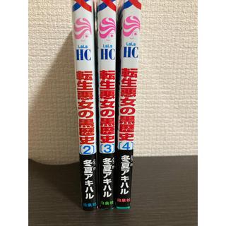 転生悪女の黒歴史 2.3.4巻