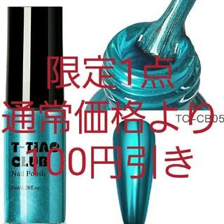 MN05 ミラーネイル ポリッシュ マニキュア ターコイズ系 ブルー系(マニキュア)