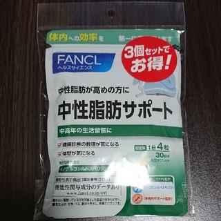 FANCL - ファンケル 中性脂肪サポート 30日分×3袋