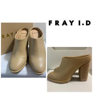 FRAY I.D - 未使用 美品 フレイアイディー ベージュレザー サンダル