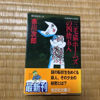 コウブンシャ(光文社)の三毛猫ホ-ムズの四捨五入 長編推理小説(文学/小説)