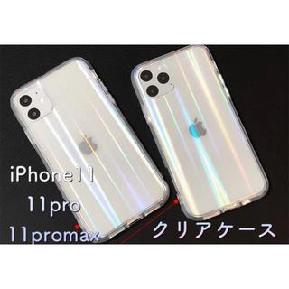 iPhone11pro クリアケース オーロラ