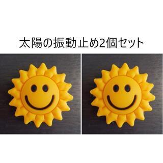 太陽の振動止め 2個セット 新品 未使用 黄色 テニス おそろい T03-2(その他)