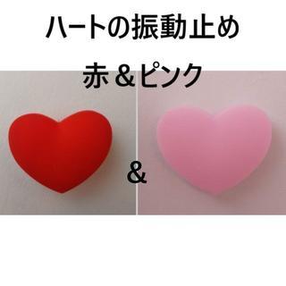 ハートの振動止め 赤 ピンク 計2個セット 新品 未使用 T01 T02(その他)