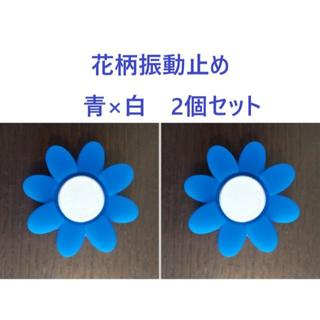 振動止め 花柄 青×白 2個セット 新品 未使用 かわいい 部活 T104-2(その他)