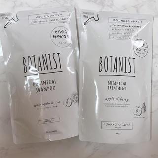 ボタニスト(BOTANIST)の 【セット】ボタニスト ボタニカル詰替セット(シャンプー/コンディショナーセット)